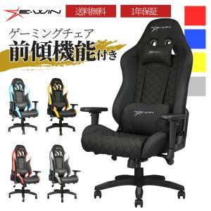 オフィスチェア メッシュ ゲーミングチェア 布地 在宅 E-WIN D9-BK リクライニング 高品質 多機能  腰痛対策 オットマン ロッキング 寝れる|bbest