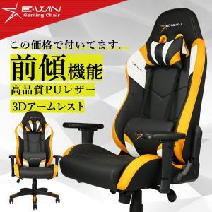 ゲーミングチェア オフィスチェア 在宅 前傾 リクライニング  E-WIN D9-YW(黄)  パソコンチェア 多機能 腰痛対策  ロッキング 寝れる|bbest