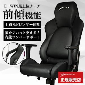 ゲーミングチェア リクライニング  寝れる オフィスチェア E-WIN F9-BK(黒)  PCチェア リクライニングチェア  ランバーサポート ロッキング|bbest