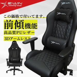 ゲーミングチェア  オフィスチェア 在宅 E-WIN CW-BK1(黒) PCチェア 多機能  腰痛...