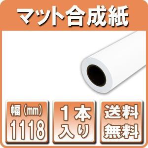 ポスター用紙 インクジェットロール紙 マット合成紙 1118mm×30m 1本 B0ロール紙|bbest