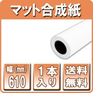 ポスター用紙 インクジェットロール紙 マット合成紙 610mm×30M 1本 A1ロール紙
