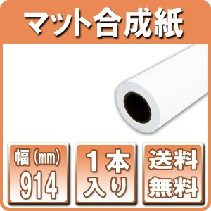 ポスター用紙 インクジェットロール紙 マット合成紙 914mm×30M 1本 a0ロール紙