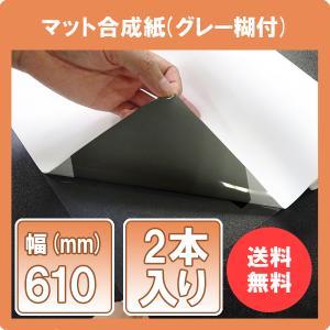 ポスター用紙 インクジェットロール紙 マット合成紙 グレー糊付 610mm×30M 2本 a1ロール紙|bbest