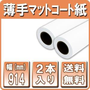 大判プリンター用紙 インクジェットロール紙 薄手マットコート紙 914mm×45M 2本 a0ロール...
