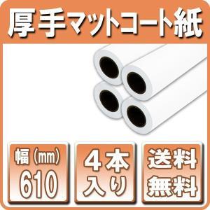 大判プリンター用紙 インクジェットロール紙 厚手マットコート紙 610mm×30M 4本 a1ロール紙|bbest