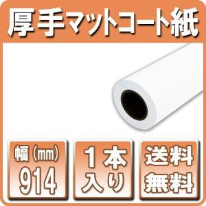 大判プリンター用紙 インクジェットロール紙 厚手マットコート紙 914mm×30M 1本 a0ロール...