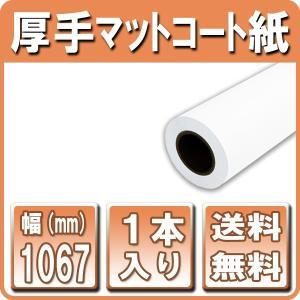 大判プリンター用紙 インクジェットロール紙 厚手マットコート紙 1067mm×30M 1本|bbest