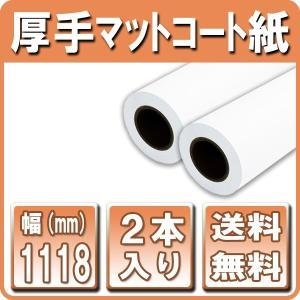 大判プリンター用紙 インクジェットロール紙 厚手マットコート紙 1118mm×30M 2本 b0ロー...