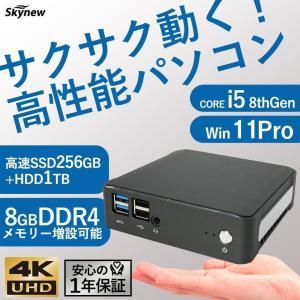 ミニパソコン パソコン  デスクトップ 小型パソコン skynew k5 高性能 ミニPC Intel Core i5-8265U 在宅 bbest