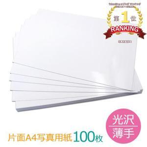 光沢紙 薄手 片面印刷 A4サイズ 100枚入り bbest
