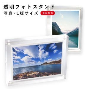 フォトフレーム 透明 写真サイズ 写真立て L判 アクリフォトフレーム クリア 透明 L版サイズ マグネットタイプ|bbest