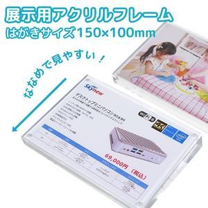 プライス カード立て はがきサイズ  写真立て アクリフォトフレーム クリア 透明 ポストカード マグネットタイプ|bbest