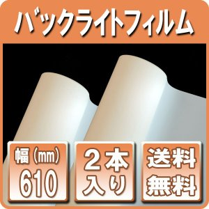 電飾看板用 インクジェットロール バックライトフィルム(表打ち) 610mm×30m 2本入  (A1ロール)