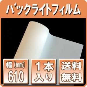 電飾看板用 インクジェットロール バックライトフィルム(表打ち) 610mm×30m 1本入  (A1ロール紙)