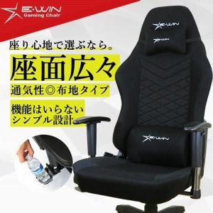 ゲーミングチェア オフィスチェア  メッシュ 布地 リクライニング E-WIN 黒 R2-BK オフィス 高品質 PCチェア ランバーサポート  腰痛対策 ロッキング 寝れる|bbest