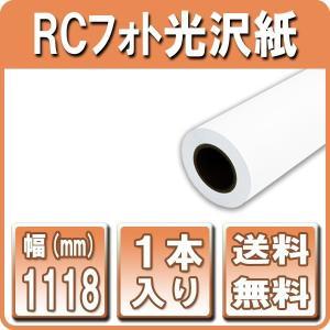 プロッター用紙 インクジェットロール紙 RCフォト光沢紙 1118mm×30M 1本 b0ロール紙|bbest