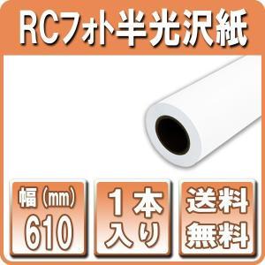 プロッター用紙 インクジェットロール紙 RCフォト半光沢紙 610mm×30M 1本 絹目 a1ロール紙|bbest