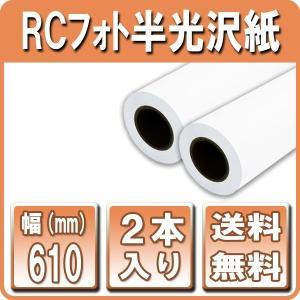 プロッター用紙 インクジェットロール紙  RCフォト半光沢紙 610mm×30M 2本 絹目 a1ロール紙|bbest