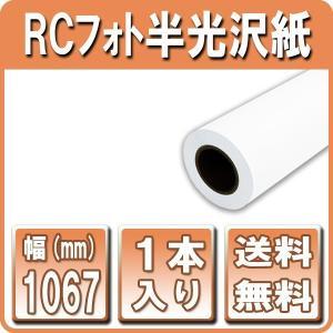 プロッター用紙 インクジェットロール紙 RCフォト半光沢紙 1067mm×30M 1本入 印画紙絹目 42インチロール紙 bbest