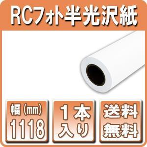 プロッター用紙 インクジェットロール紙 RCフォト半光沢紙 1118mm×30M 1本入 印画紙絹目 b0ロール紙) bbest
