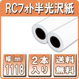 プロッター用紙 インクジェットロール紙 RCフォト半光沢紙 1118mm×30M 2本入 印画紙絹目 b0ロール紙 bbest