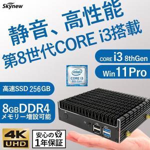 ミニパソコン パソコン 4K対応 デスクトップ 小型パソコン skynew S3 ファンレス 静音 ミニPC Intel i3 8145U/8GB/128GB/DPポート/HDMIポート/USB 3.0  在宅 bbest