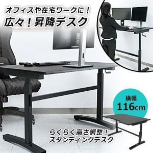 スタンディングデスク 高さ調節 昇降テーブル 昇降デスク 幅116cm 黒 スタンディングテーブル オフィスデスク E-WIN|bbest
