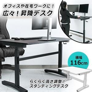 スタンディングデスク 高さ調節 昇降テーブル スタンディングテーブル 白 昇降デスク パソコンデスク 幅116cm ホワイト  オフィスデスク  E-WIN|bbest