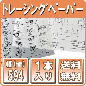 製図用紙 インクジェットロール紙  トレーシングペーパー 594mm×50m 1本 (A1ロール紙 図面用紙)|bbest