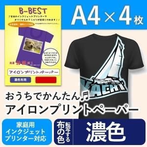 アイロンプリントシート  アイロンプリントペーパー インクジェット プリンター 印刷 アイロンプリント 黒・濃色布用 A4サイズ (4枚入り) bbest