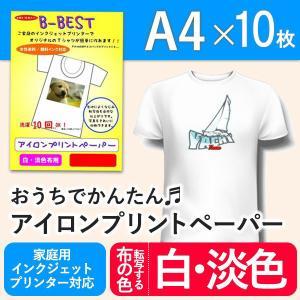 アイロンプリントシート インクジェットプリンタ用 アイロンプリントペーパー 白・淡色布用 A4サイズ 10枚入り bbest