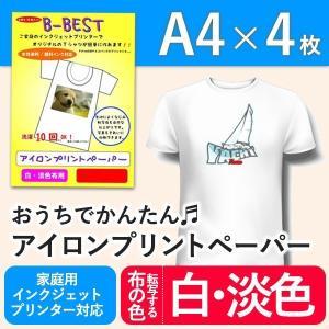 アイロンプリントシート  インクジェットプリンタ用 アイロンプリントペーパー 白・淡色布用 A4サイ...