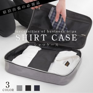 ワイシャツケース Yシャツケース 下着収納 折りたたみ板付き シワ 出張 旅行グッズ 1泊 ビジネス...