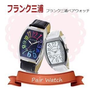【ペアウォッチ】フランク三浦 インターネッツ別注  腕時計 ...