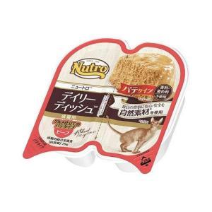 ニュートロ デイリーディッシュ 成猫用 ビーフ 75g(37.5g×2食) トレイ パテタイプ bbmarket