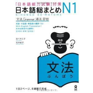 日本語総まとめ N1 文法 (「日本語能力試験」対策) Nihongo Soumatome N1 Grammar|bbmarket