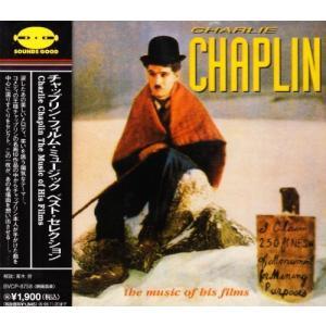 チャップリン・フィルム・ミュージック・ベスト・セレクション bbmarket