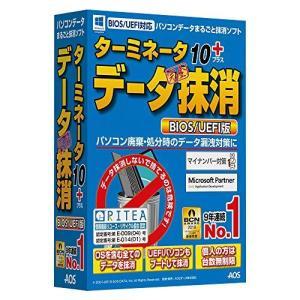 ターミネータ10plus データ完全抹消 BIOS/UEFI版【パソコンの廃棄・リサイクル時にHDDやSSDのデータを丸ごと消去する情報漏洩対策ソフト|bbmarket
