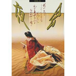 夜会 VOL.5〜花の色はうつりにけりないたづらにわが身世にふるながめせし間に〜 [DVD] bbmarket