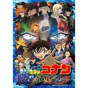 劇場版 名探偵コナン 純黒の悪夢(ナイトメア)(初回限定盤)[DVD] bbmarket