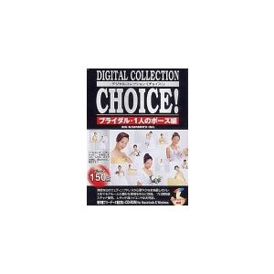 Digital Collection Choice! No.26 ブライダル・1人のポーズ編|bbmarket