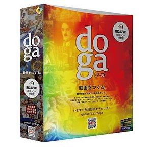 doga (ドーガ) ブルーレイ・DVD作成ソフト付属版 ~動画作成ソフト/ビデオ編集・フォトムービー作成・アニメーション作成・BD/DVD作成 ||bbmarket