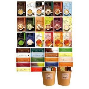 AGF ブレンディ カフェラトリー カフェラテ 紅茶 詰め合わせ オリジナルカップ入り (全18種類 × 各3本) bbmarket