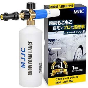 MJJC 最新強化版 フォームキャノンS ケルヒャー用 泡洗車 フォームガン Karcher ケルヒャー高圧洗浄機に対応【一年保証】 (フォームキャノ|bbmarket