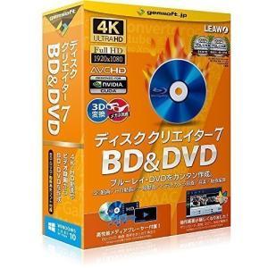 ディスククリエイター7 BD&DVD | 変換スタジオ7シリーズ | ボックス版 | Win対応|bbmarket