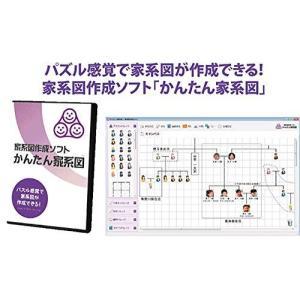 家系図作成ソフト「かんたん家系図」|bbmarket
