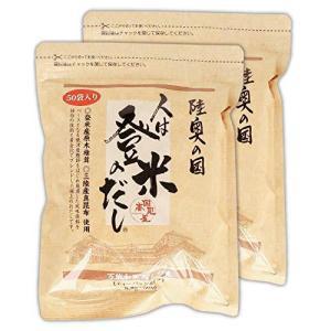 日高見屋 人は登米のだし だしパック 万能和風出汁の素 8.8g×50袋 国産の厳選素材5種を使用 bbmarket