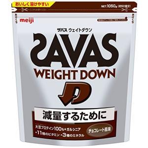 明治 ザバス(SAVAS) ウェイトダウン チョコレート風味【50食分】 1,050g|bbmarket