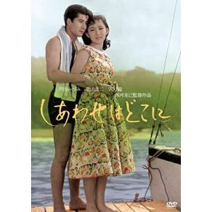 「芦川いづみデビュー65周年」記念シリーズ:第2弾 しあわせはどこに [DVD]|bbmarket